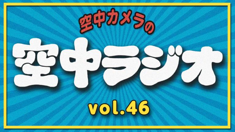 kuchuradio46