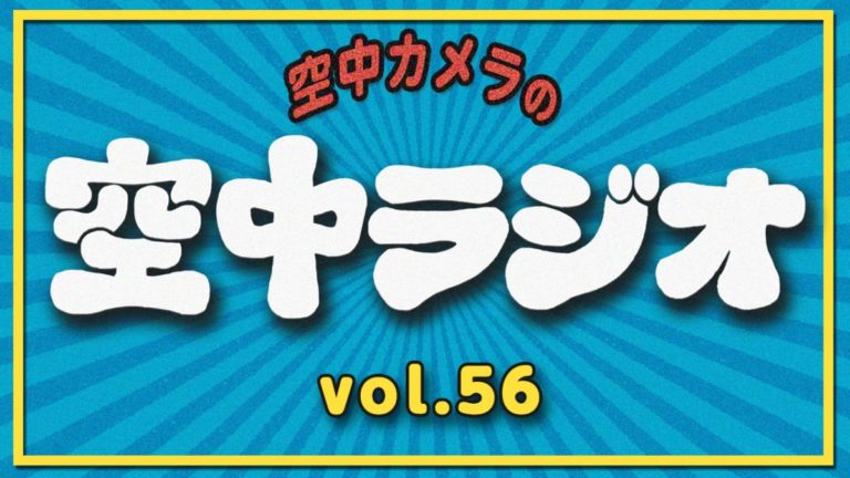kuchuradio56