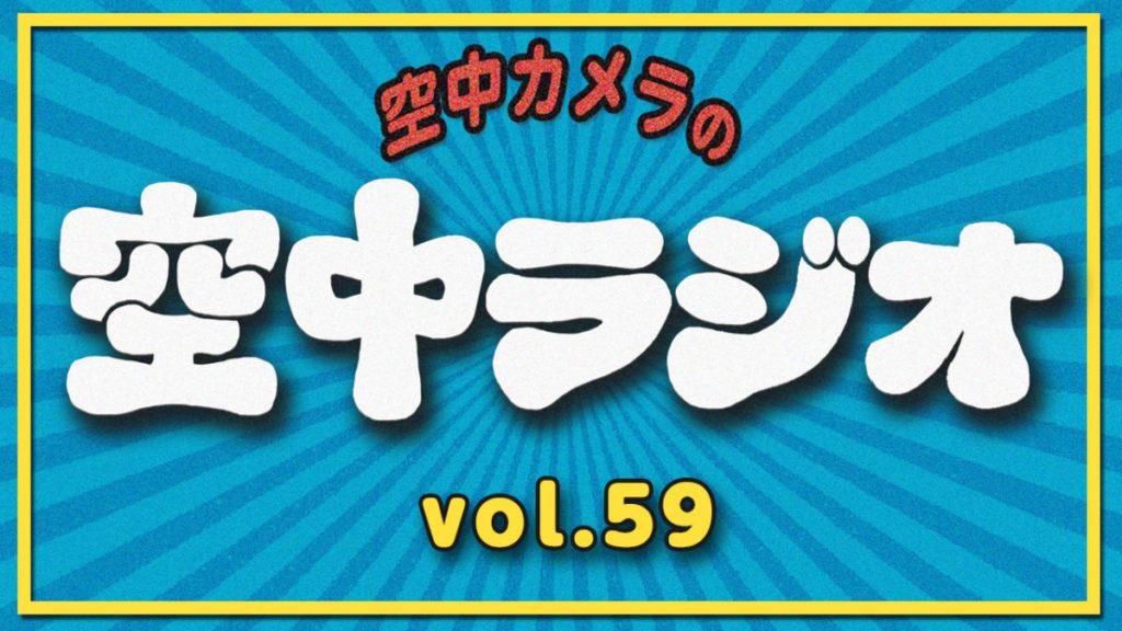 【VOL.59】空中ラジオ(副音声入り)