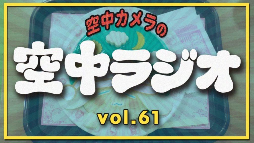 【VOL.61】寒川 VS ピューロランド