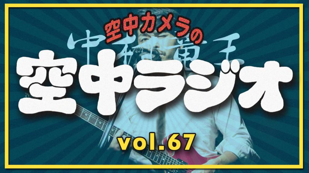 【VOL.67】全員集合!サマースペシャル