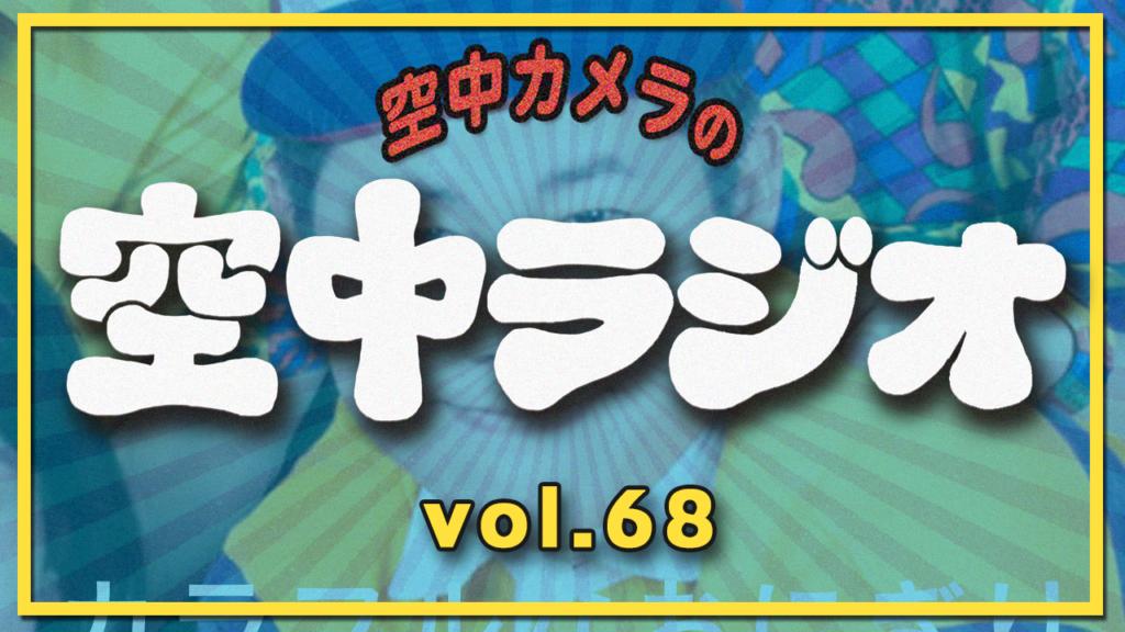 【VOL.68】カラフルなおにぎり