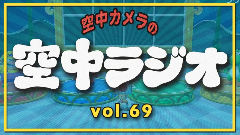 【VOL.69】スーパー俺らパーティ