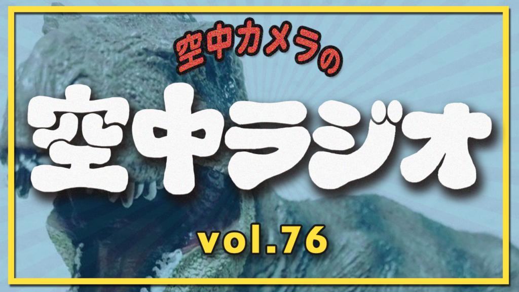 【VOL.76】誕生日ブチギレ男