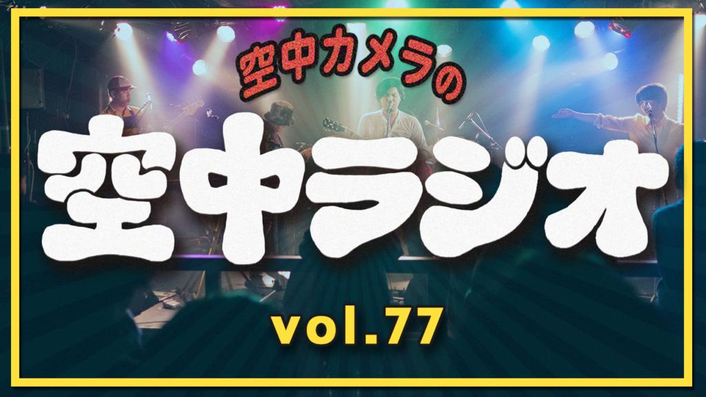【VOL.77】大阪→名古屋→お正月