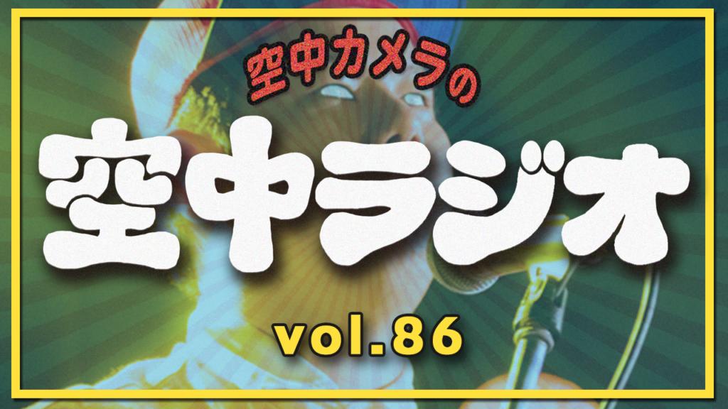 【VOL.86】悪霊イチオシのホラー映画