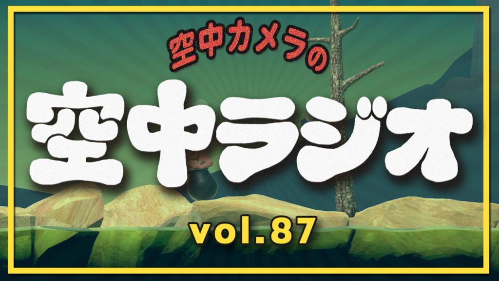 【VOL.87】全裸ツボおじさんのゲーム