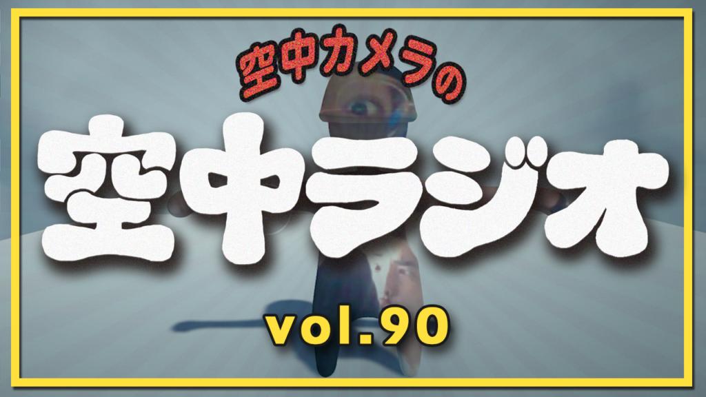 【VOL.90】牧野岳のゲームテンプル