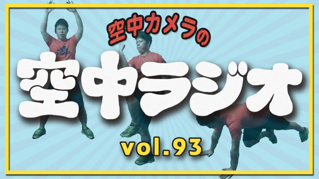 【VOL.93】タケシ's ブートキャンプ