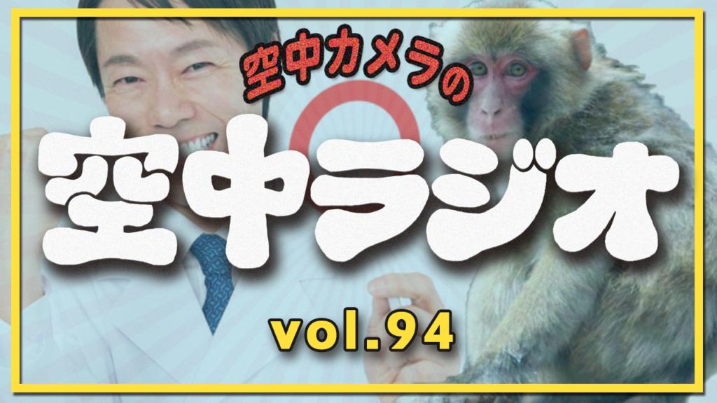 【VOL.94】薬局の猿