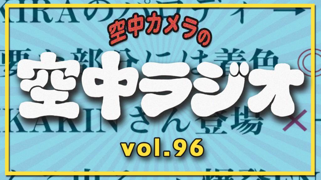 【VOL.96】スタジオタケシ 誕生