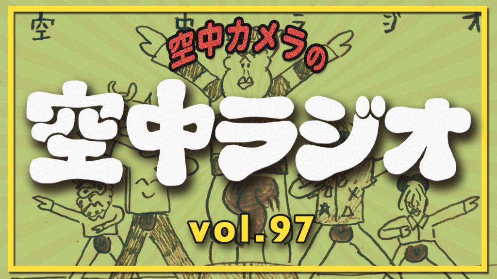 【VOL.97】空中ラジオのOPアニメ