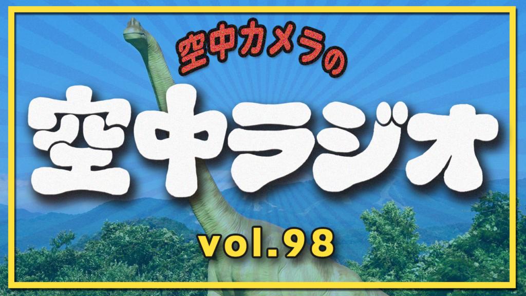 【VOL.98】このままじゃ、恐竜たちは・・・