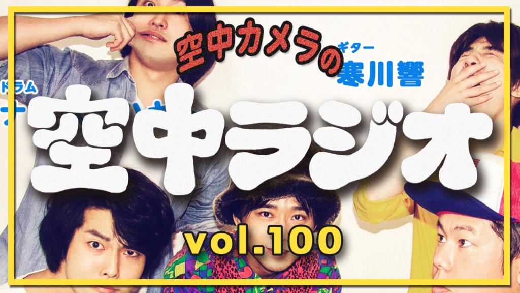 【VOL.100】空中ラジオ カルト王決定戦