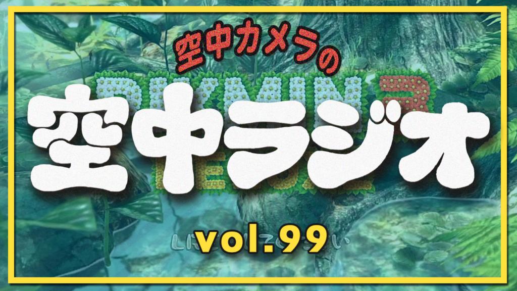 【VOL.99】対決!ピクミン3