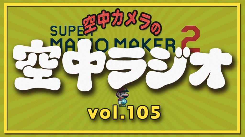 【VOL.105】スーパー俺らメーカー2