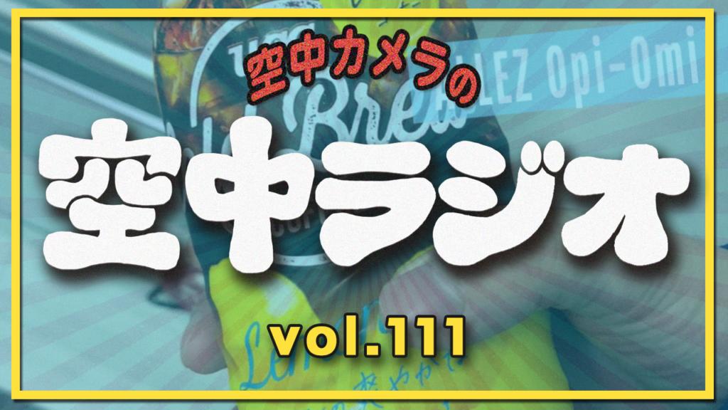 【VOL.111】美味しがれ!コーヒーレモネード